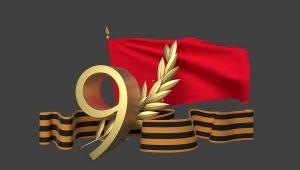 9 мая папе, 9 мая куда, празднование 9 мая, ветераны вов 9 мая, ветераны вов, сценка на 9 мая, военная пилотка, 9 мая, День Победы, победа 9 мая, 9 мая 2019, день победы 2019, 9 мая детская, стихи о войне, статусы о войне, статусы про войну, песни на 9 мая, 9 мая до слез, 9 мая в России, ко дню 9 мая, ко дню победы, программа на 9 мая, салют 9 мая, слезы на глазах 9 мая, стихи на 9 мая для детей, военные песни на 9 мая, 9 мая 1945, 1941 год, митинг 9 мая 2019, 9 мая цветы песня, парк 9 мая, 9 мая в детском саду, русские 9 мая, танец на 9 мая в саду, история 9 мая, бессмертный полк, день победа
