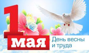 1 мая, 1 мая праздник, 1 мая 2019, 1 мая день, день труда, 1 мая какой, поздравление на 1 мая, статусы на 1 мая, 1 мая дом, мероприятия 1 мая, 1 мая в Росси, программа на 1 мая, шуточные поздравления с 1 мая, 1 мая праздник труда, 1 мая праздник весны