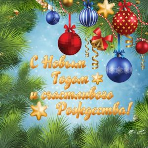 поздравления с новым годом, прикольные поздравления, 2019 год, новый 2019 год, стих на Новый год, пожелание на Новый год, нг 2019, оригинальное поздравление с Новым годом, смешное пожелание на новый 2019 год, прикол на Новый год, что подарить маме на Новый год, в чем встречать Новый год, поздравления для взрослых с Новым годом, стихи про Новый год, стих на 2019 год, оригинальный стих, красивый стих о зиме, год свиньи, свинья 2019, чей год 2019
